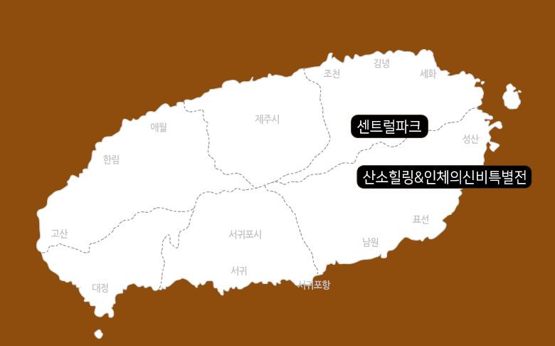 산소힐링&인체의신비특별전+센트럴파크_03.jpg
