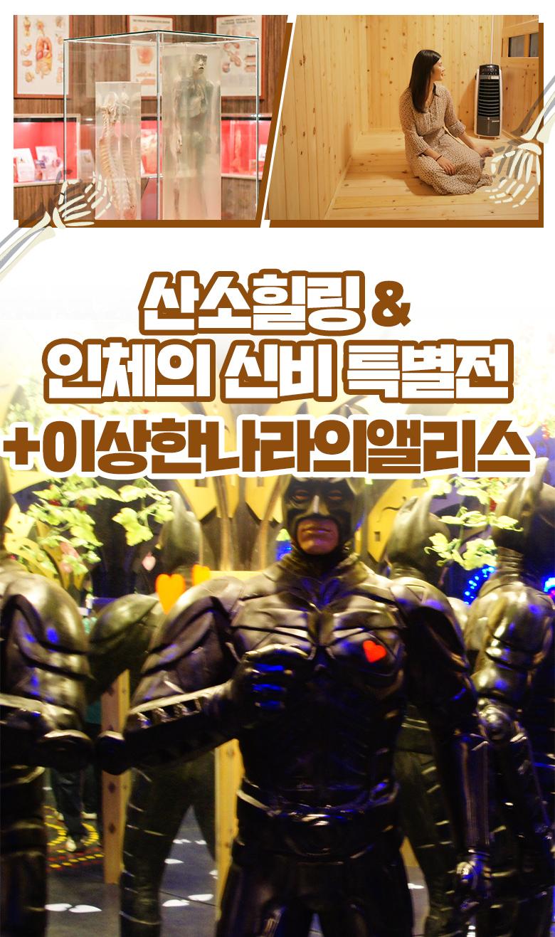 산소힐링&인체의신비특별전+이상한나라의앨리스_01.jpg