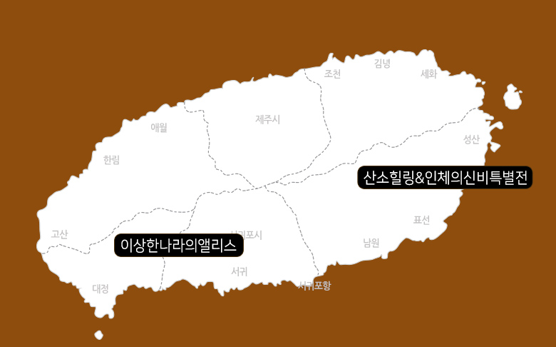 산소힐링&인체의신비특별전+이상한나라의앨리스_03.jpg