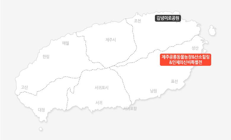 공룡동물농장+산소힐링&인체의신비+김녕미로공원_02.jpg