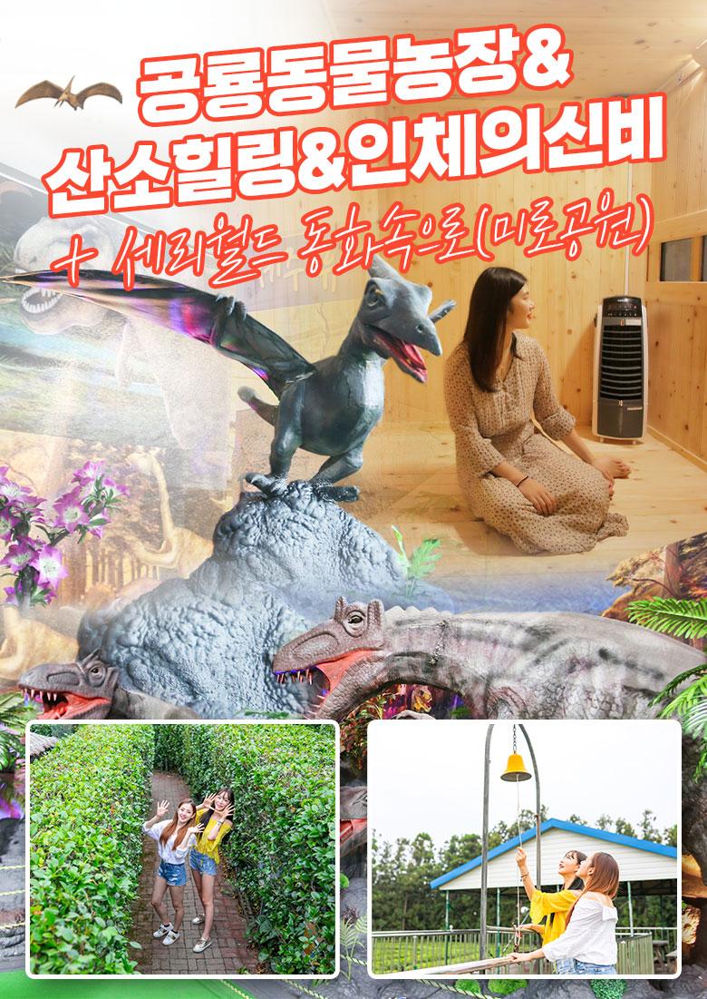 공룡동물농장+산소힐링&인체의신비+동화속으로(미로공원)_01.jpg