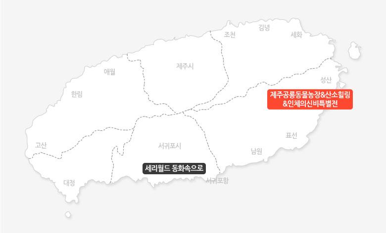 공룡동물농장+산소힐링&인체의신비+동화속으로(미로공원)_02.jpg