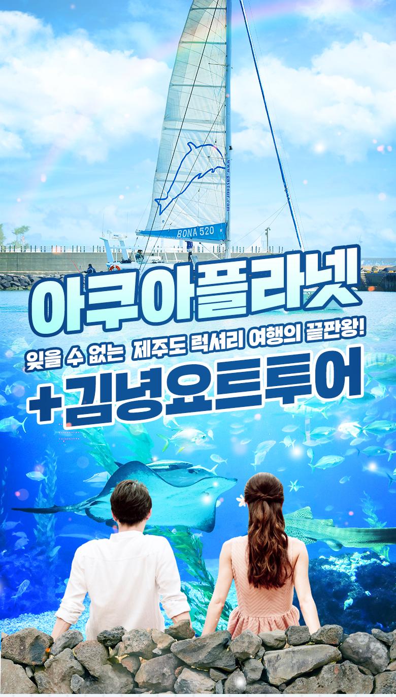 아쿠아플라넷+김녕요트투어_인트로_01.jpg