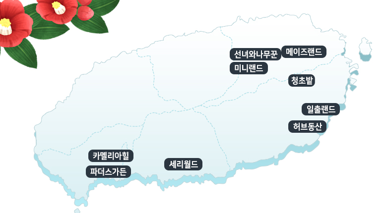 동동뜨는제주_동백지도.jpg