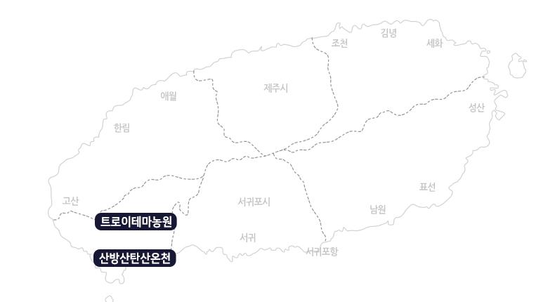 트로이테마농원-감귤체험+3KG+산방산탄산온천_지도.jpg