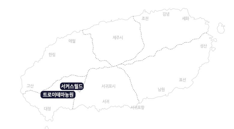 트로이테마농원-감귤체험+3KG+서커스월드_지도.jpg