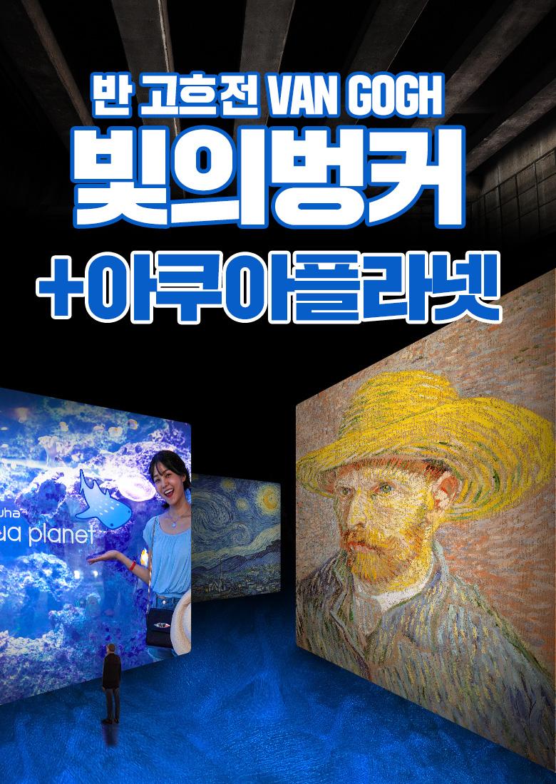 빛의벙커+아쿠아플라넷_01.jpg