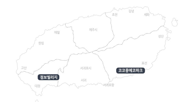 점보빌리지+코코몽에코파크_지도.jpg