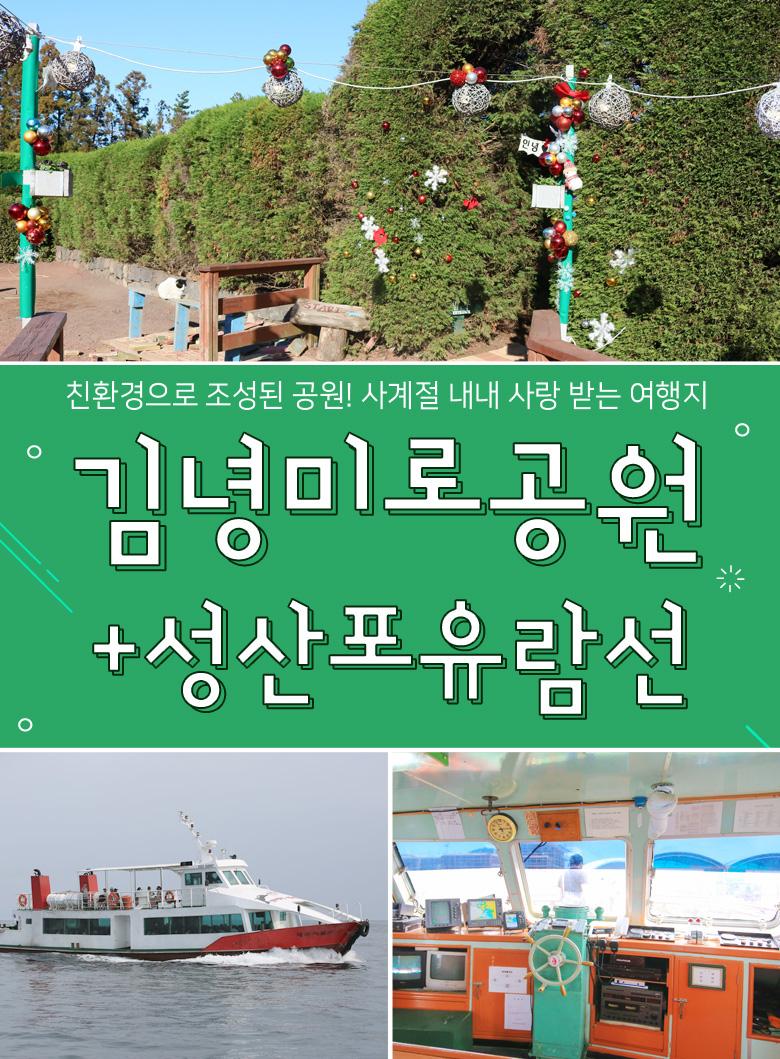 김녕미로공원+성산포유람선.jpg