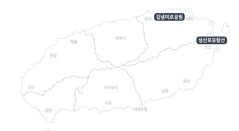 김녕미로공원+성산포유람선_지도.jpg