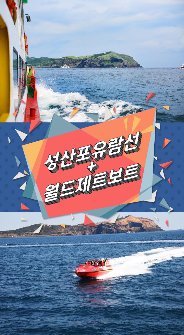 성산포유람선+월드제트보트_1.jpg