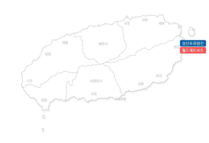 성산포유람선+월드제트보트_지도.jpg
