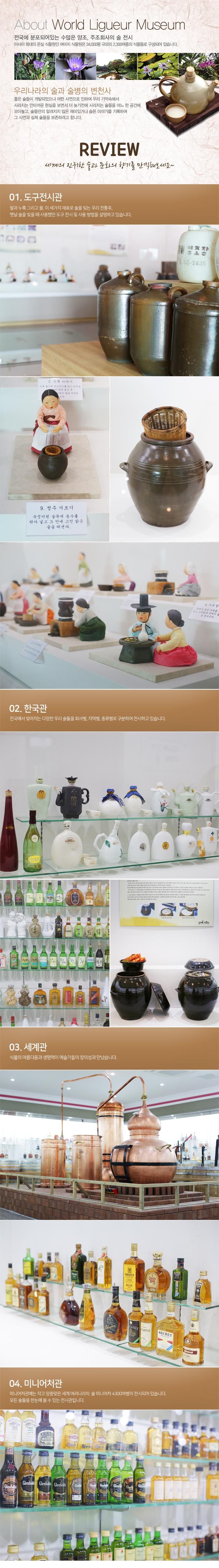 세계술박물관.jpg