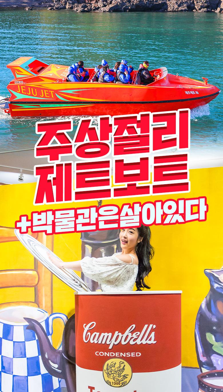 주상절리제트보트+박살_01.jpg