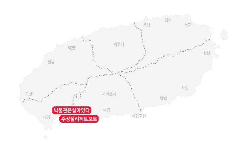 주상절리제트보트+박살_02.jpg