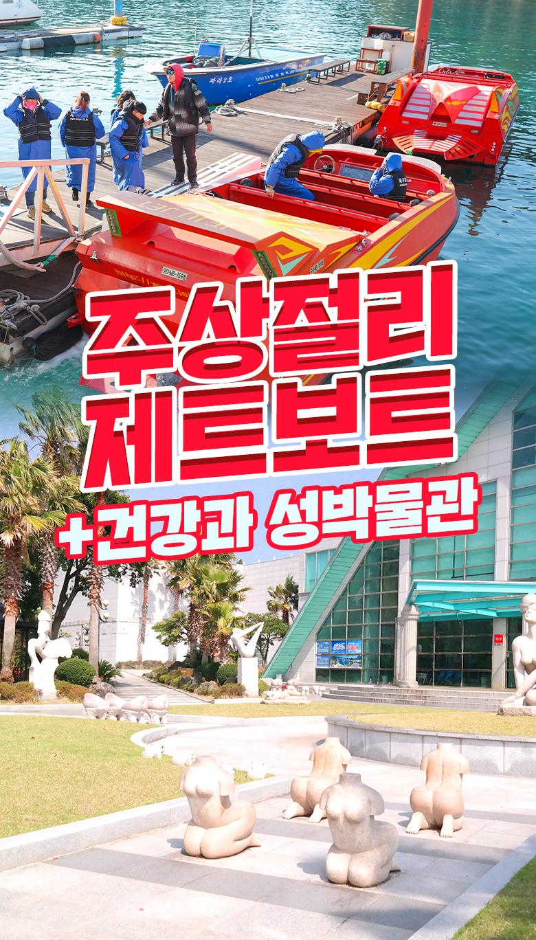 주상절리제트보트+건강과성박물관_01.jpg