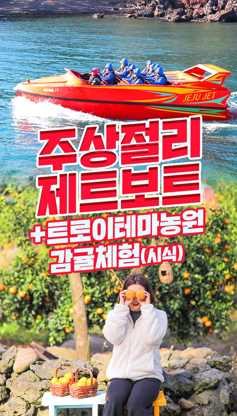 주상절리제트보트+트로이테마농원_01.jpg