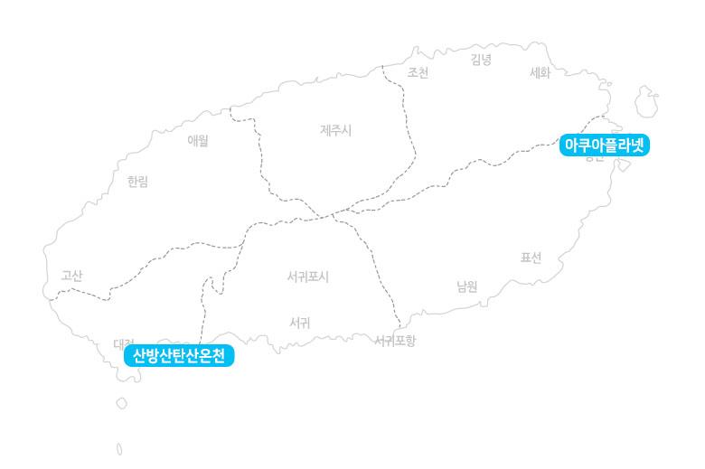 아쿠아플라넷+산방산탄산온천_02.jpg
