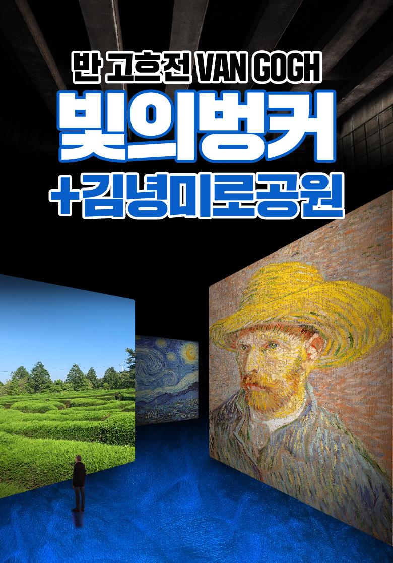 빛의벙커+김녕미로공원.jpg