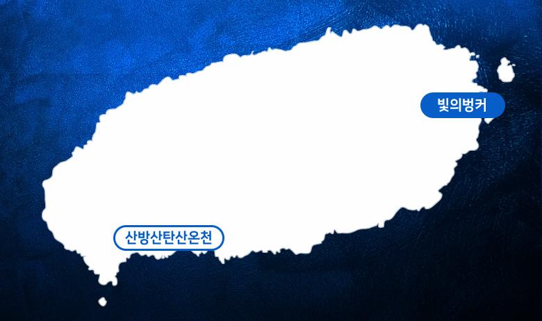 빛의벙커+산방산탄산온천_지도.jpg