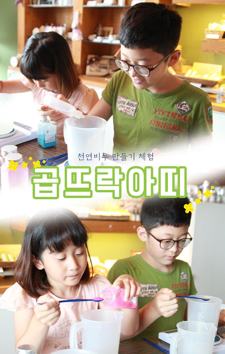 곱뜨락아띠-천연비누만들기_인트로.jpg