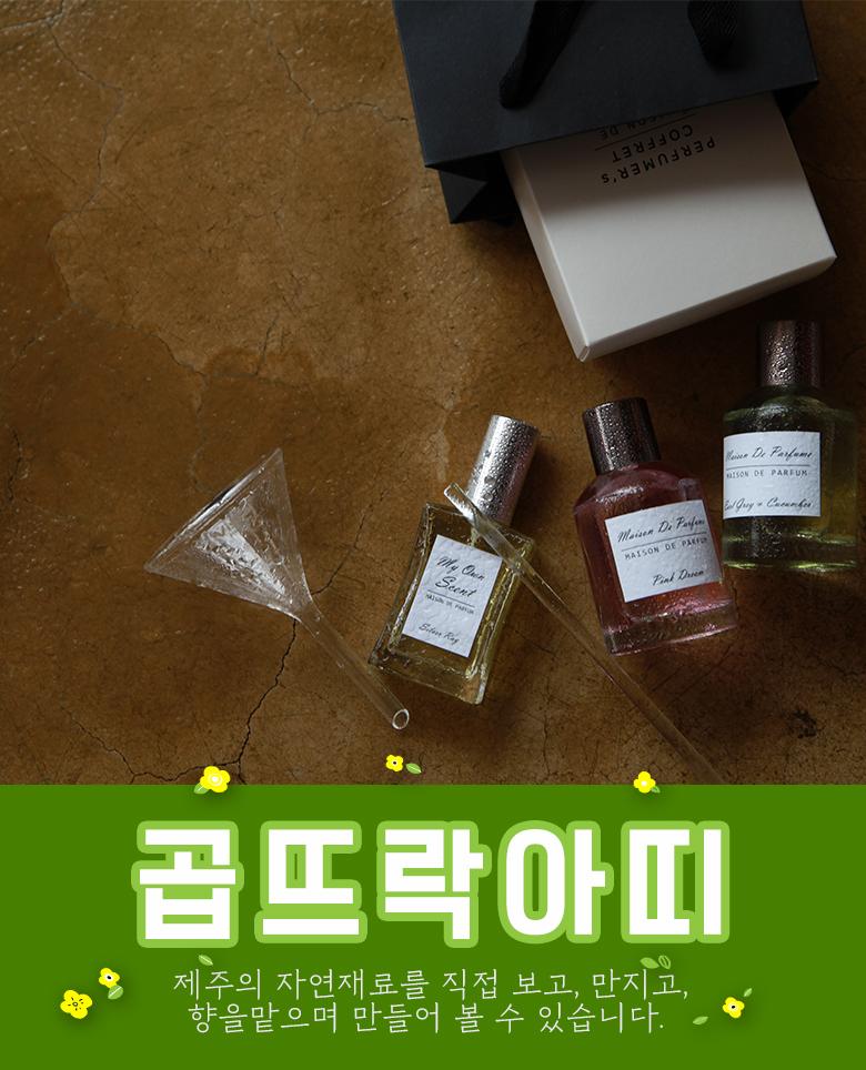 곱뜨락아띠-향수-50ml_인트로.jpg