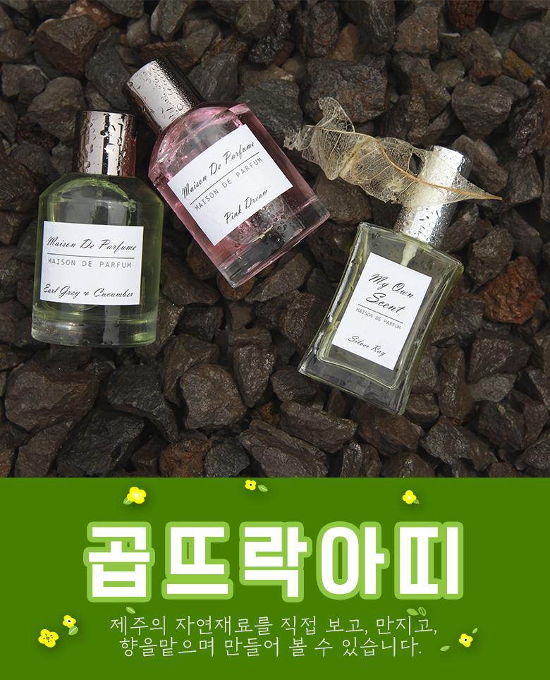 곱뜨락아띠-향수50ml_인트로.jpg