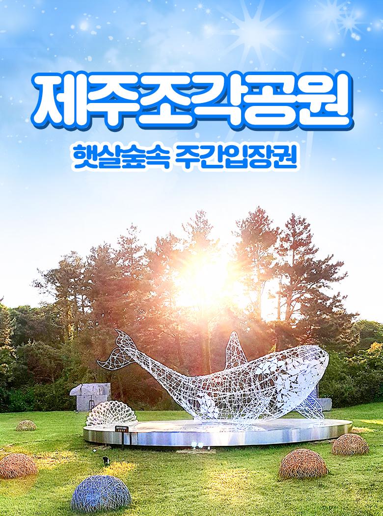 제주조각공원_주간상.jpg