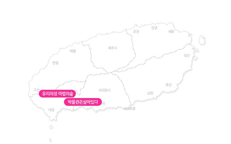 유리의성+박물관은살아있다_지도.jpg