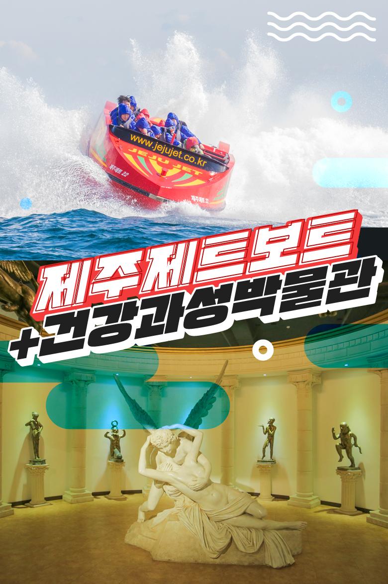 제주제트+건강과성박물관_상.jpg