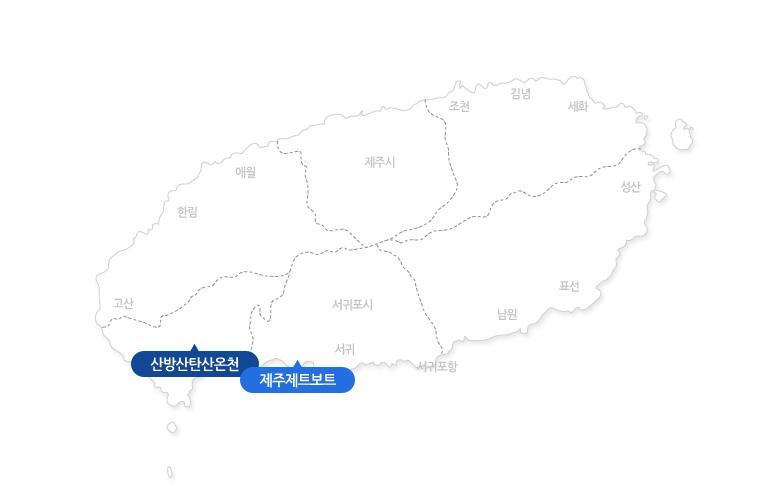 제주제트+산방산탄산온천_지도.jpg