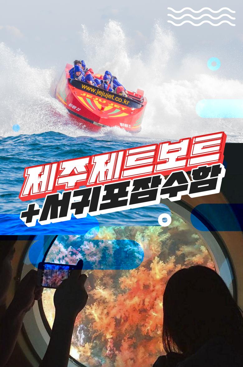 제주제트+서귀포잠수함_상.jpg