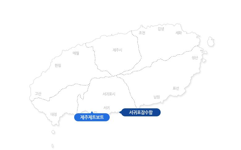 제주제트+서귀포잠수함_지도.jpg