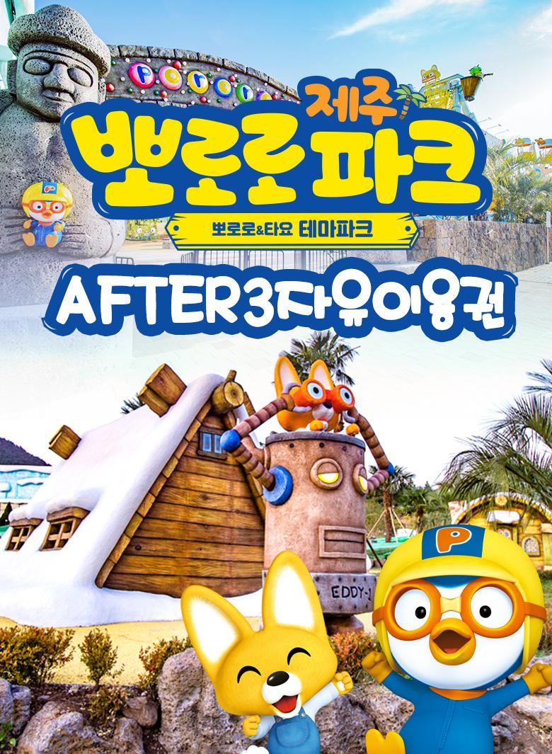 뽀로로테마파크-자유이용권-After3_상.jpg